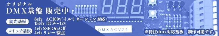 オリジナルDMX基盤販売